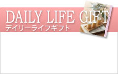 DAILY LIFE GIFT デイリーライフギフト