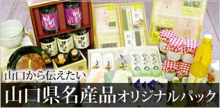 山口県の名産品やお土産の紹介